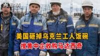 美国砸掉乌克兰工人饭碗,搅黄中企收购马达西奇,经济陷入危机
