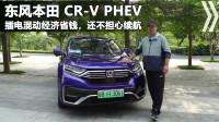 体验东本CR-V插电混动版,电车一样省钱又不担心续航,绿牌新选择