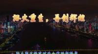 武汉解封一周年:浴火重生,再创辉煌。湖北加油,武汉加油!