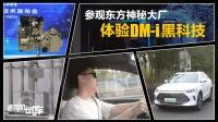 老司机试车:参观东方神秘大厂,体验比亚迪DM-i混动系统