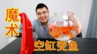 魔术教学,空缸变金鱼,1000块钱学的魔术免费分享