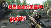 狙击手麦克:国产菜鸟出征COD17狙击模式,侥幸狙杀25人赢得第一
