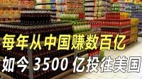 中国捞金25年,400多家门店每年赚数百亿,却做出令我国心寒