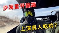 陈大白:开着蹦蹦进沙漠,真实体验第一人称玩吃鸡沙漠图,开飞车