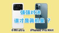 小米11 Ultra对比iPhone12 pro MAX,强强对比,到底谁更优秀?