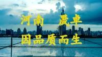 振兴中国品牌,让世界爱上晟卓!