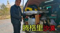 河南小伙穷游中国,单人穿越400公里腾格里沙漠,准备就绪出发