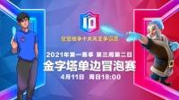 2021CRSC 十大天王争霸赛 4月金字塔单边冒泡赛 第七场 YUYA vs Panda