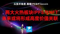 从技术角度,看看IPFS-FileCoin  第47集 两大火热板块IPFS与NFT 或将形成高度的价值关联