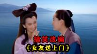 搞笑改编:《女友送上门》许仙懂不起,真太笨啦!搞笑好听版