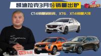 凯迪拉克3月份销量出炉:CT4销量破新高,XT6、XT4销量大涨