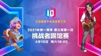 2021CRSC 十大天王争霸赛 4月挑战者踢馆赛 WEEK3 DAY1_上