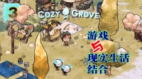 【Cozy Grove】游戏居然和现实生活合体了(第1天)下