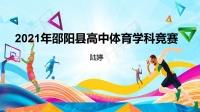 2021年邵阳县高中体育学科竞赛--陆婷