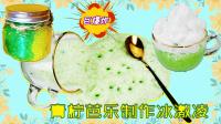 小鹿手作:用白露家的青柠芭乐制作炸耳的冰激凌,捏起来超级解压!