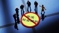 别上当!中国雷锋基金会等10家非法社会组织网站被关停