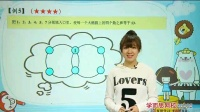 (6)简单的数阵图例5