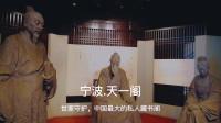 宁波天一阁书藏古今,中国最大的私人藏书楼,家族世代传承守护!