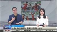 中国女足战胜韩国队 赢得东京奥运会入场券 说天下 20210414 超清版