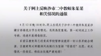 官方通报老师骚扰抑郁症女生:调查组已进校 涉事教师已停职
