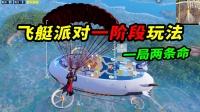 和平精英:两周年飞艇一阶段玩法,上艇玩家可以拥有两条命!