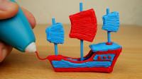 用3D打印笔打造海盗船,到底有多神奇?成品实在太惊艳!