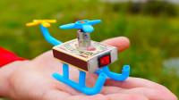 牛人脑洞大开,用火柴盒DIY玩具直升机,成品实在太炫酷!