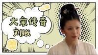 大宋宫词:刘娥的非凡魄力!不愧一代奇女子!