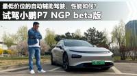 试驾小鹏P7 NGP测试版,便宜又好用的自动驾驶,蔚来车主直呼真香