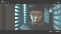 [MV] 李仁_《Mouse》OST4- Duality