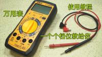 电工知识:才发现,万用表使用方法真简单,就算没有电工基础,也能轻松掌握