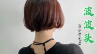 """35岁女性不长不短头发尝试""""波波头"""",显小有气质,美到停不下来"""