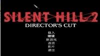 【群影解说】 Silent Hill 2 寂静岭2 娱乐解说 02