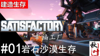 【幸福工厂Satisfactory】生存流程01 岩石沙漠