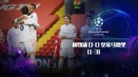 欧冠-本泽马中柱 皇马0-0利物浦晋级将战切尔西