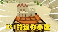 我的世界:小游玩建筑模组,制作迷你小屋