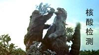 哥斯拉上骷髏島不帶口罩,金剛強行給他做核酸檢測!科幻電影