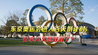 """东京奥运会百天倒计时,日本却传出声音,""""取消奥运""""在全球炸锅"""