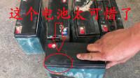 电动车电池坏了不要换?师傅教你用2个硬币就能轻松修好报废电池