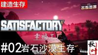 【幸福工厂Satisfactory】生存流程02 铺地板建工厂