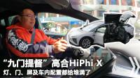 试驾高合HiPhi X,9个门10块屏大灯能投影,配置堆满的新能源SUV