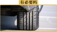 轮胎动平衡和四轮定位要一起做?大可不必