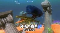 天铭 海底大猎杀 第三季 01熏烤巨齿鲨,串烧倾齿龙,红焖抹香鲸