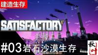 【幸福工厂Satisfactory】生存流程03 煤炭发电厂