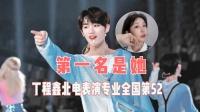 丁程鑫北电成绩仅排第52名,第一名是她
