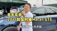 武汉老哥提走我心爱的保时捷Macan GTS,车主操作让晓波吓出冷汗