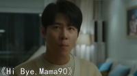 《Hi Bye,Mama90》现在是珉贞约酒时间