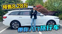 车若初见:预售8.28万起 新宝骏Valli能否带你入门旅行车?