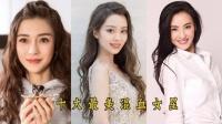 十大最美混血女星:杨颖 吉娜上榜,李美琪5国混血美过李嘉欣