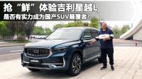 静态体验吉利星越L,超越奔驰GLC的国产SUV颠覆者,预测18万起售
